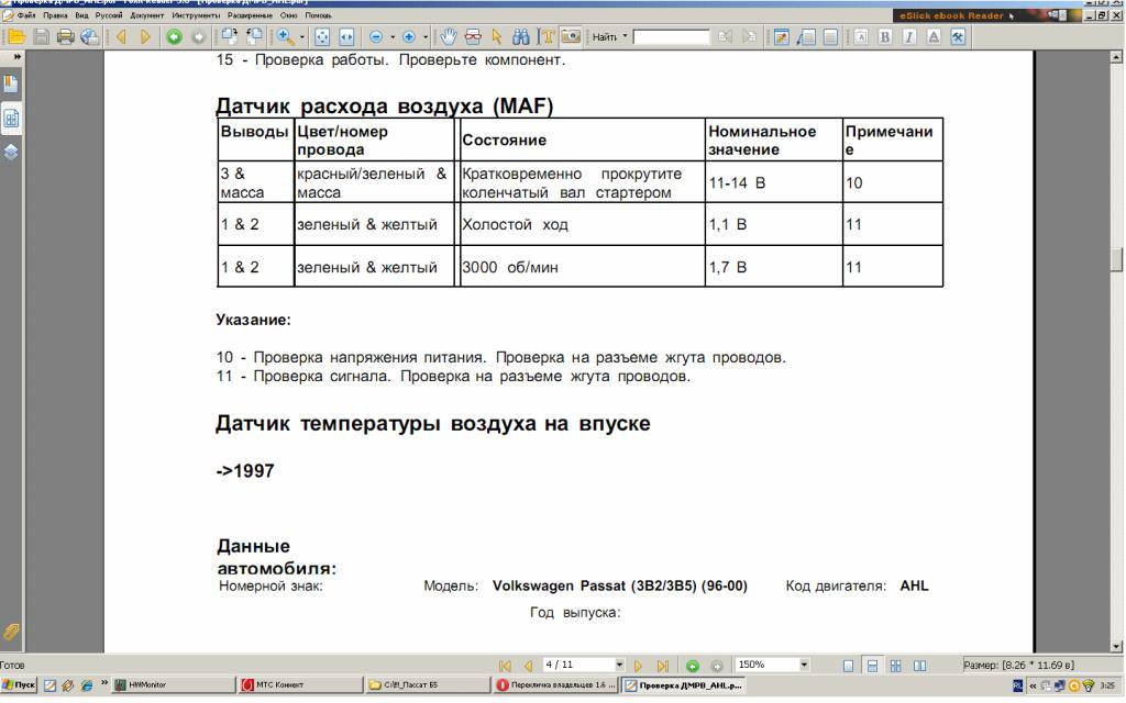 Название: Проверка ДМРВ_AHL_2_.jpg Просмотров: 1507  Размер: 80.8 Кб