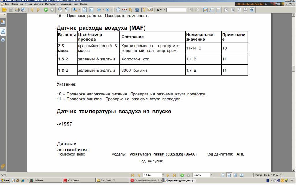 Название: Проверка ДМРВ_AHL_2_.jpg Просмотров: 1369  Размер: 80.8 Кб