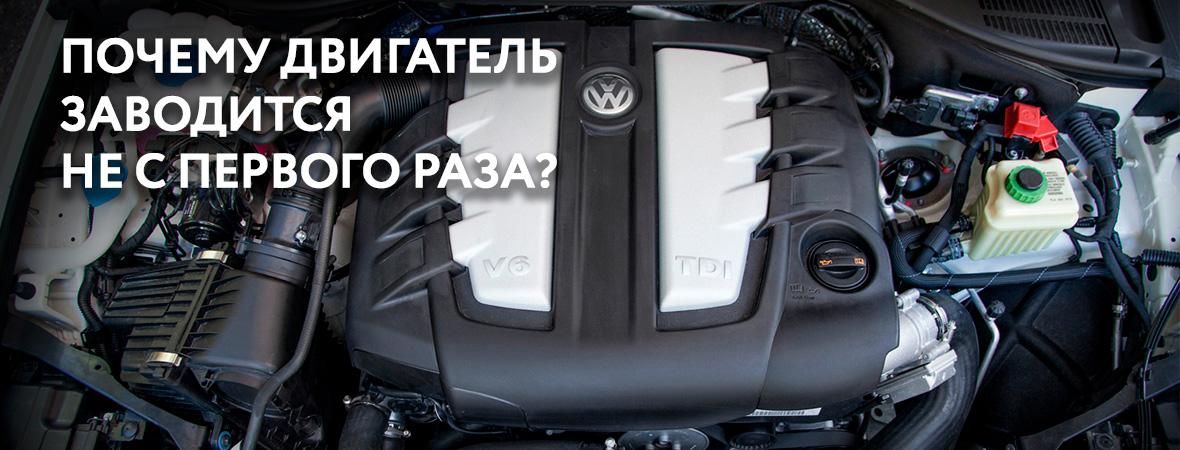 Название: dvigatel-zavoditsya-ne-s-pervogo-raza.jpg Просмотров: 78  Размер: 220.5 Кб