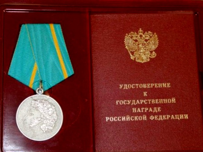 Название: Медаль_Пушкина_(фото).jpg Просмотров: 69  Размер: 78.0 Кб