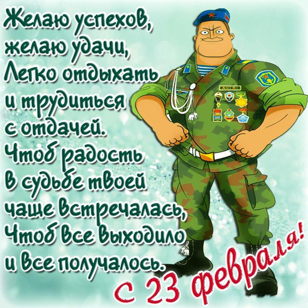 Название: pozdravlenie-s-23-fevralya-51-min.jpg Просмотров: 129  Размер: 171.2 Кб