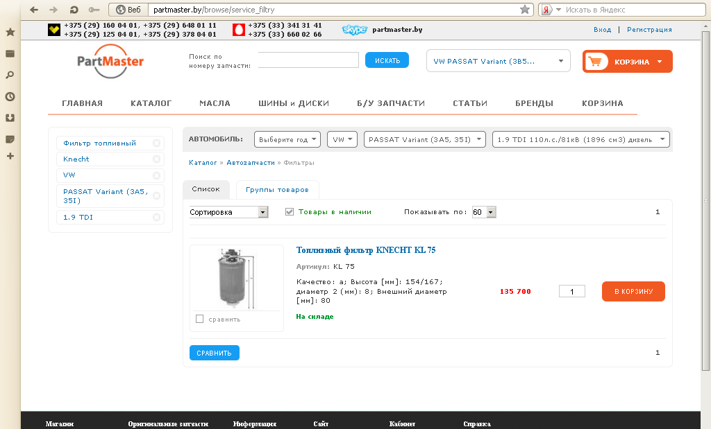 Название: Дизельный топливный фильтр KL75_цена.png Просмотров: 71  Размер: 49.4 Кб