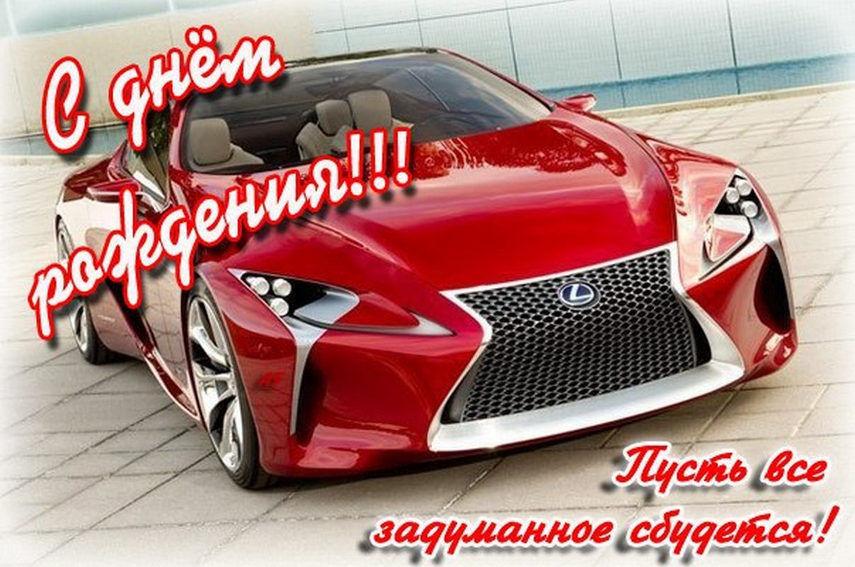 Название: s-dnem-rozhdeniya-310.jpg Просмотров: 46  Размер: 188.6 Кб