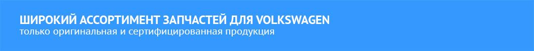Название: vwts2.jpg Просмотров: 19  Размер: 21.2 Кб