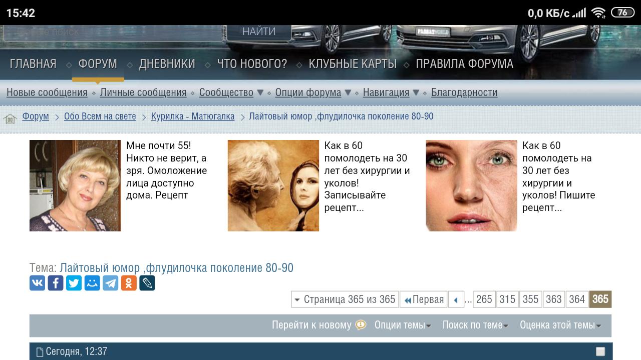 Название: Screenshot_2020-08-02-15-42-08-629_com.android.chrome.png Просмотров: 110  Размер: 486.0 Кб