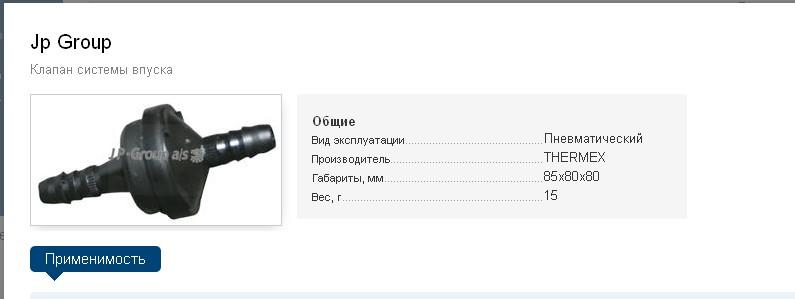Название: клапан jp 169 руб аналог 058 905 291.jpg Просмотров: 117  Размер: 27.9 Кб