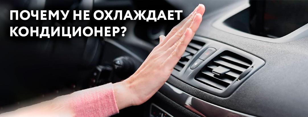 Название: 2-car-ac-not-blowing-cold-air.jpg Просмотров: 44  Размер: 120.2 Кб