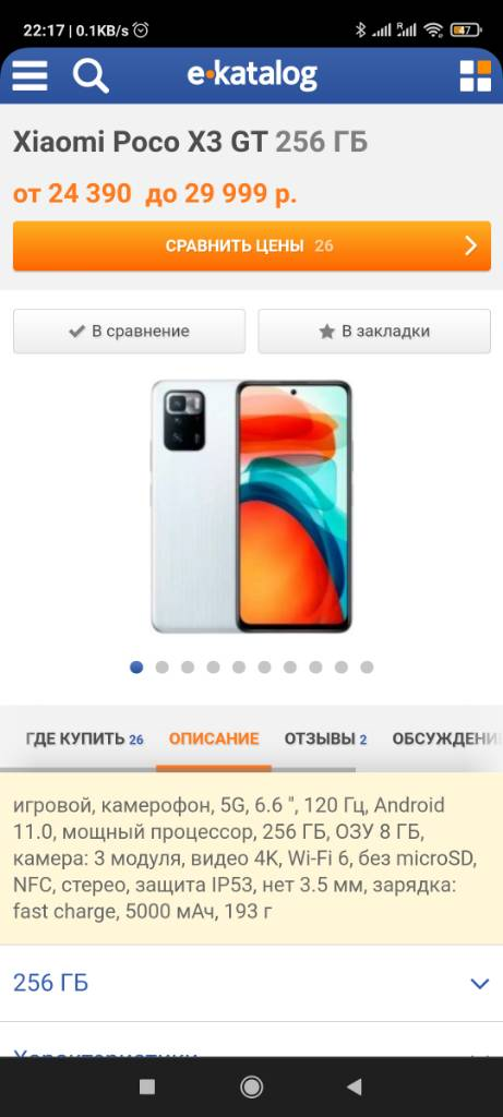 Название: Screenshot_2021-09-15-22-17-19-162_com.android.chrome.jpg Просмотров: 77  Размер: 45.3 Кб