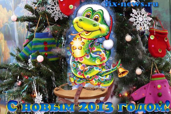Название: Otkryitka-s-novyim-2013-godom-zmei.jpg Просмотров: 69  Размер: 327.6 Кб