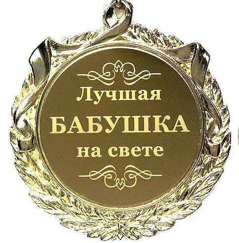 Название: медаль.jpg Просмотров: 101  Размер: 60.9 Кб