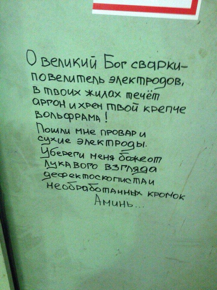 Анекдоты Про Сварщиков