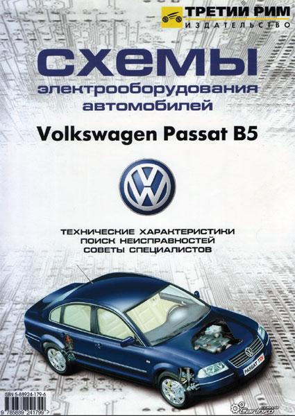 volkswagen passat b5 электросхема