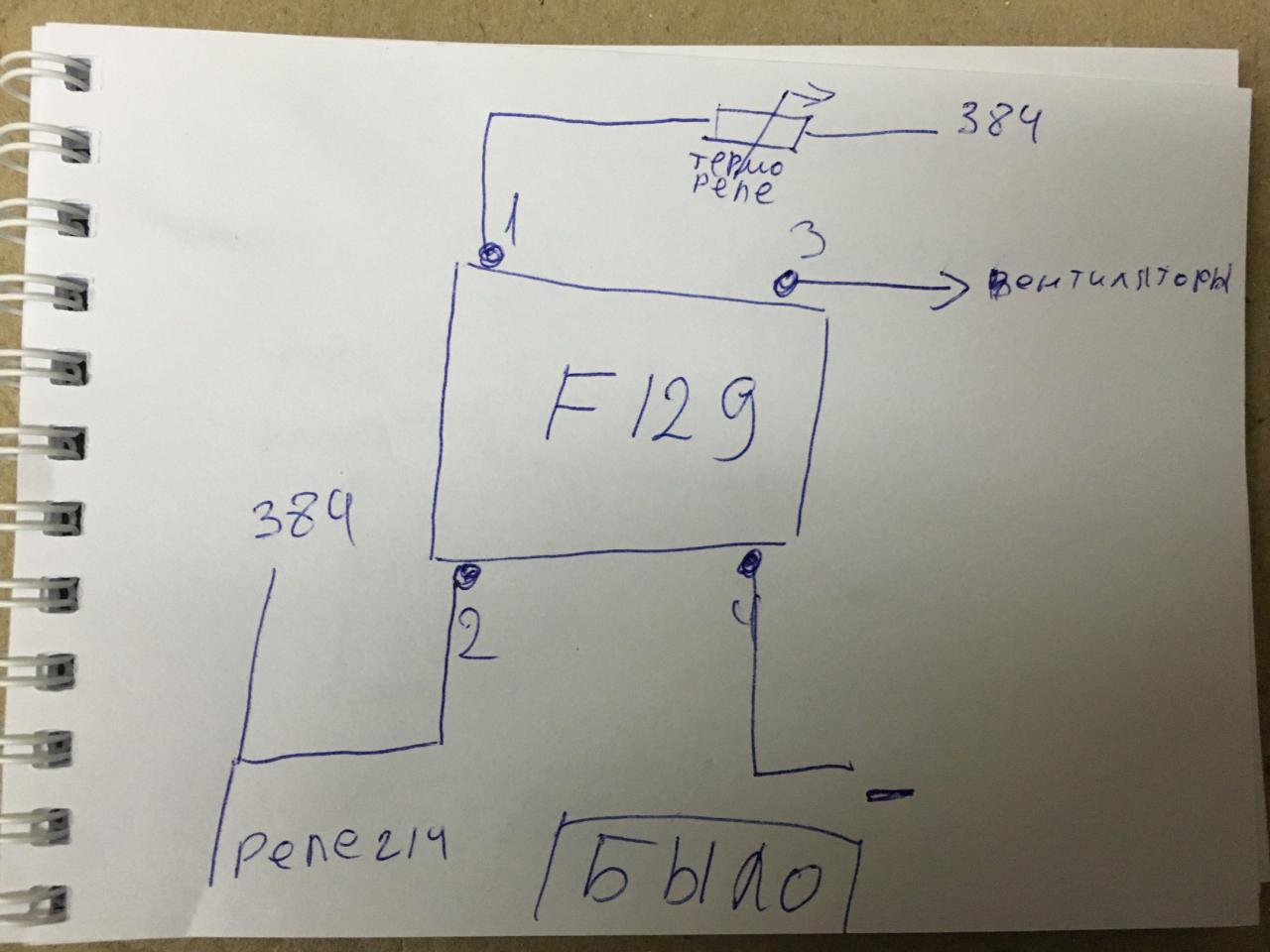 схема включения винтилятора volkswagen passat b-4